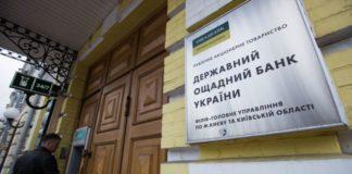 """""""Ощадбанк"""" видаватиме субсидії грошима за однієї умови - today.ua"""
