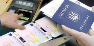 """Паспорт Украины поднялся в мировом рейтинге"""" - today.ua"""