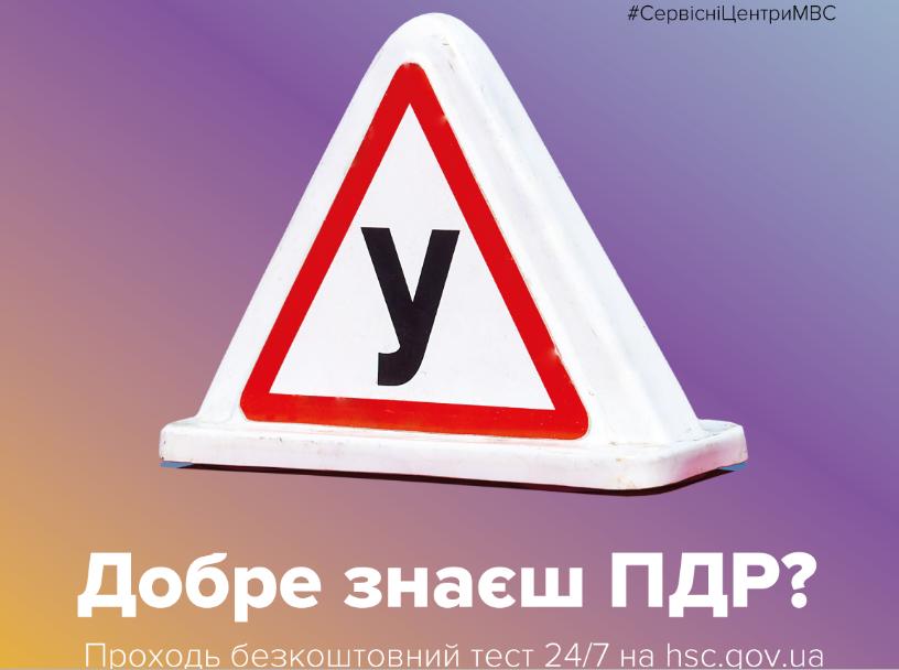 У украинцев появилась возможность проверить свои знания ПДД онлайн