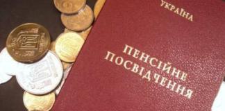 Пенсіонерам можуть виплатити 13-ту пенсію за однієї умови - today.ua