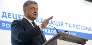 Децентралізація збільшила бюджети місцевих громад у 67 разів, - Порошенко - today.ua