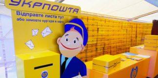 """""""Укрпошта"""" готова доплачувати сільським листоношам за однієї умови"""" - today.ua"""