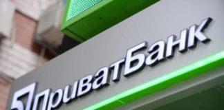 """ПриватБанк обвиняют в пользовании клиентскими средствами: в чем причина"""" - today.ua"""