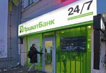ПриватБанк розпочав цілодобовий продаж безготівкової валюти через термінали - today.ua