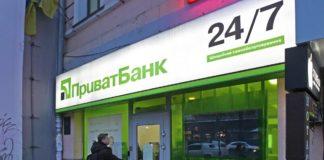 ПриватБанк повідомив важливу інформацію - today.ua