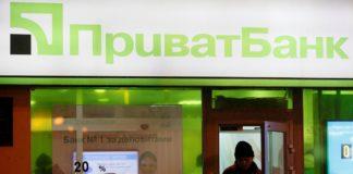ПриватБанк буде торгувати цінними паперами - today.ua