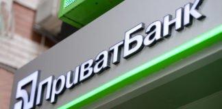 ПриватБанк запустив нову послугу - today.ua