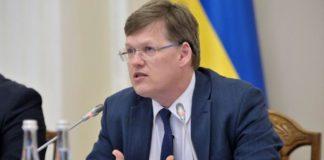 Монетизація субсидій: Розенко закликав виправити помилки - today.ua