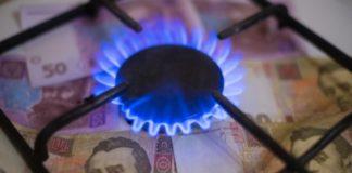 """""""Нафтогаз"""" решил снизить цены на газ для населения - today.ua"""