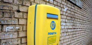 """""""Укрпошта"""" підвищує зарплати листоношам - today.ua"""