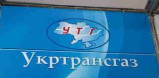 """""""Укртрансгаз"""" змінив керівництво - today.ua"""