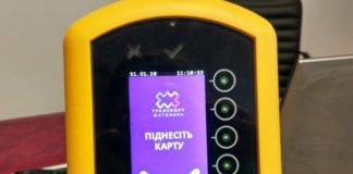 Проїзд у столичному транспорті можна оплатити через «Фейсбук» - today.ua