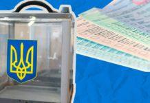 Українці мають один день, аби встигнути змінити місце голосування на виборах - today.ua