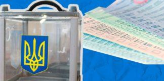 Украинцы имеют один день, чтобы успеть изменить место голосования на выборах - today.ua
