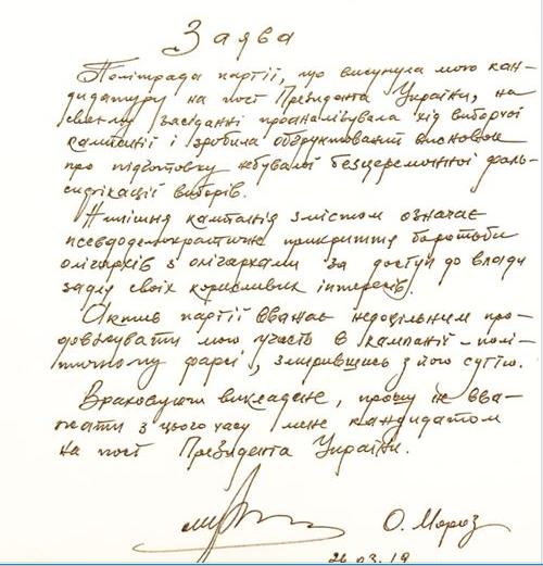 Мороз відмовився від участі у виборах президента України: названа причина