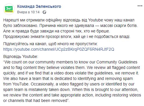 Стало известно, почему YouTube заблокировал канал Зеленского