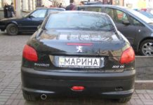 МВС почало дистанційно продавати водіям індивідуальні номерні знаки - today.ua