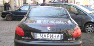 МВД начало дистанционно продавать водителям индивидуальные номерные знаки - today.ua