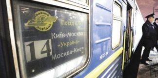 Пасажиропотік залізницею між Україною та РФ скоротився на 64% - today.ua