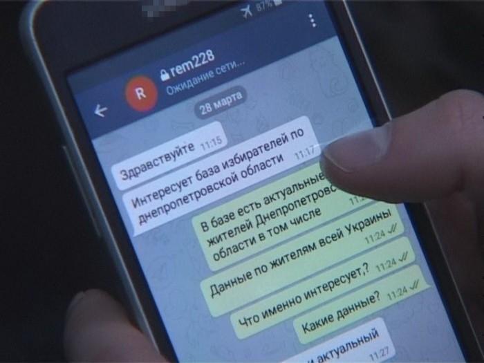 На Дніпропетровщині жінка хотіла продати РФ персональні дані 1,5 млн українських виборців