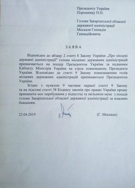 Геннадий Москаль подал в отставку с должности председателя Закарпатской ОГА