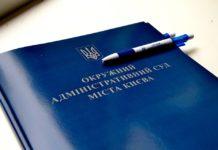 """""""Безробітний"""" суддя Окружного адмінсуду подав позов проти Порошенка - today.ua"""
