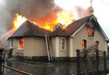 Під Харковом дощенту згоріла церква РПЦ: з'явилося відео - today.ua