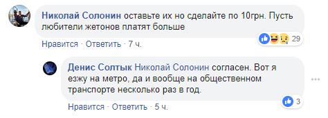 З київського метро назавжди зникнуть жетони: коли це станеться