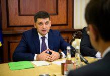 Зеленский и Гройсман провели неофициальную встречу - СМИ - today.ua