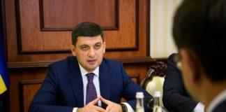 Зеленський та Гройсман провели неофіційну зустріч - ЗМІ - today.ua