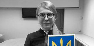 """Юлія Тимошенко: """"Переможе Володимир Зеленський, це об'єктивна реальність"""""""" - today.ua"""
