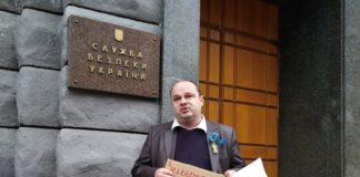 СБУ отримала заяву з обвинуваченням Зеленського у державній зраді - today.ua