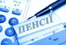 Українці можуть отримати підвищену пенсію - today.ua