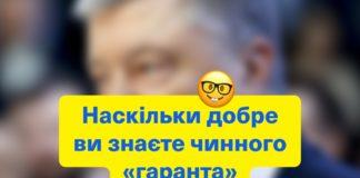 "Зеленский запустил тест на знание Порошенко"" - today.ua"