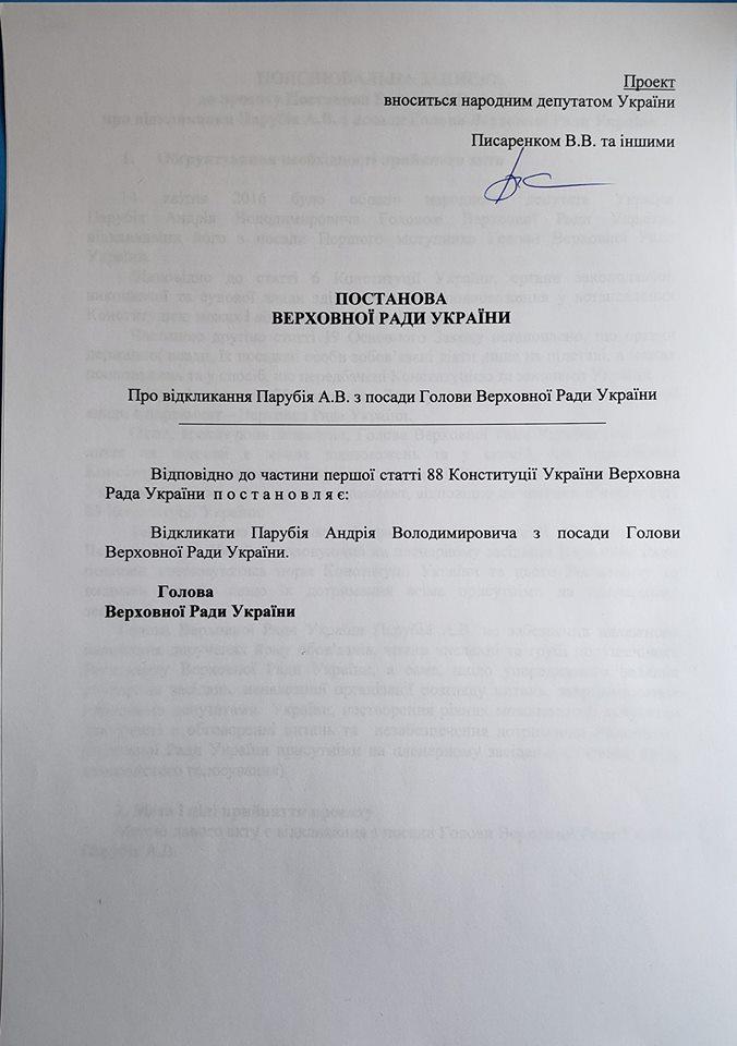 В парламенте начали собирать подписи за отставку Парубия