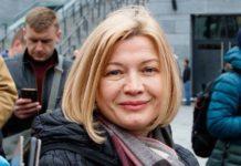 Команда Зеленского уже успела опровергнуть все свои предвыборные обещания, - Геращенко - today.ua