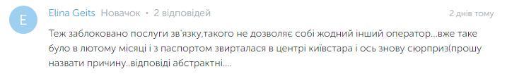 """Абоненти """"Київстар"""" масово скаржаться на блокування номерів"""