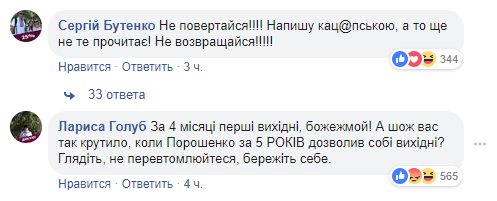 Вікенд Зеленського у Туреччині викликав шквал невдоволення в українців