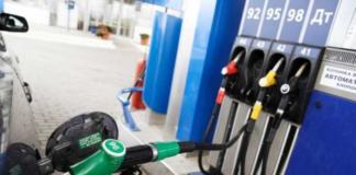 """Бензин та дизель на АЗС знову подорожчають"""" - today.ua"""