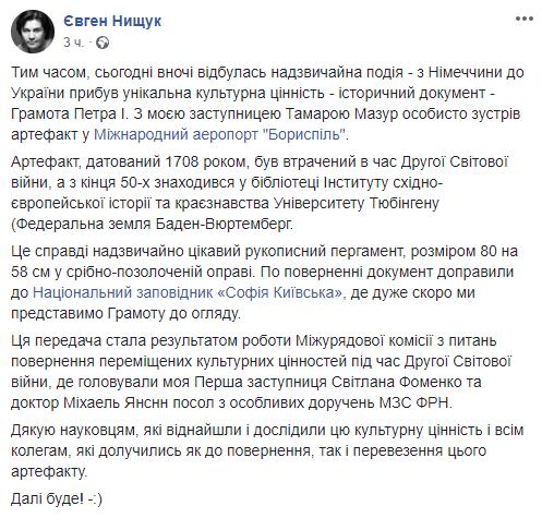 Україні повернули незвичайний історичний артефакт