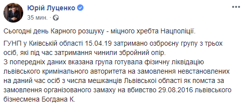 """У Києві затримали кілерів, які готували """"вендету"""" кримінальному авторитету"""