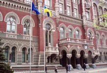 НБУ змінює графік роботи на Великдень і травневі свята - today.ua