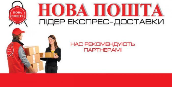 Нова Пошта встановила рекорд по доставці - today.ua