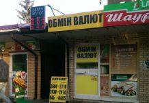 """Нацбанк перевірив """"обмінники"""" валюти: результати невтішні - today.ua"""