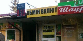 """Нацбанк проверил """"обменники"""" валюты: результаты неутешительные"""" - today.ua"""