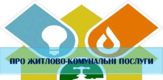 Новый закон о ЖКУ: что изменится для украинцев с 1 мая - today.ua