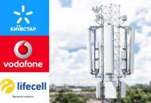 Kyivstar, Lifecell і Vodafone вдалося уникнути штрафу від АМКУ - today.ua