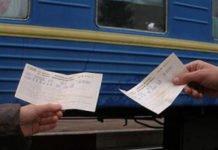 """""""Укрзализныця"""" назвала 6 факторов, которые влияют на стоимость билетов на поезда - today.ua"""