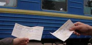 """""""Укрзалізниця"""" назвала 6 факторів, які впливають на вартість квитків на потяги - today.ua"""