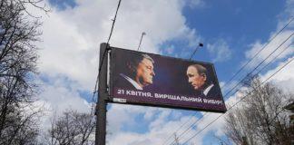 У Порошенко объяснили, почему на агитационных плакатах президента изображен Путин - today.ua